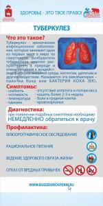 tuberkulez_5