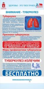 vnimanie-tuberkulez_2