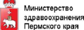 Министерство здравоохранения Пермского края